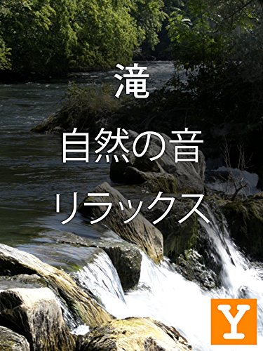 滝、自然の音、リラックス