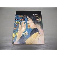 講談社版日本近代絵画全集〈第3巻〉藤島武二 (1963年)