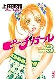 ピーチガール(3) (講談社漫画文庫)