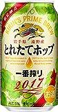 【2017年】一番搾り とれたてホップ生ビール 350ml×24本
