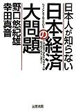 日本人が知らない日本経済の大問題 [単行本(ソフトカバー)] / 野口 悠紀雄, 幸田 真音 (著); 三笠書房 (刊)