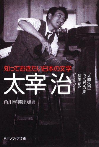知っておきたい日本の文学 太宰治  「人間失格」「ヴィヨンの妻」「斜陽」ほか (角川ソフィア文庫)の詳細を見る