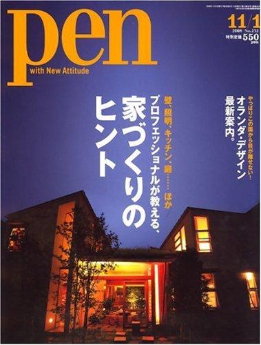 Pen (ペン) 2008年 11/1号 [雑誌]
