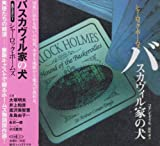 バスカヴィル家の犬—シャーロック・ホームズ [新潮CD] (新潮CD 名作ミステリー)