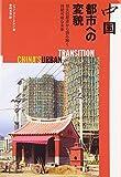 中国 都市への変貌―悠久の歴史から読み解く持続可能な未来