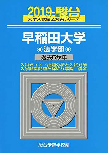 早稲田大学法学部 2019―過去5か年 (大学入試完全対策シリーズ 22)