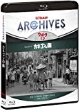 ULTRAMAN ARCHIVES『ウルトラQ』Episode ...[Blu-ray/ブルーレイ]