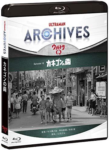 ULTRAMAN ARCHIVES『ウルトラQ』Episode 15「カネゴンの繭」 Blu-ray