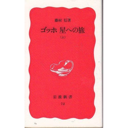 ゴッホ 星への旅〈上〉 (岩波新書)の詳細を見る