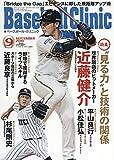 Baseball Clinic(ベースボール・クリニック) 2019年 09月号 [特集:野球技術と目の深い関係/ビジョントレーニング]