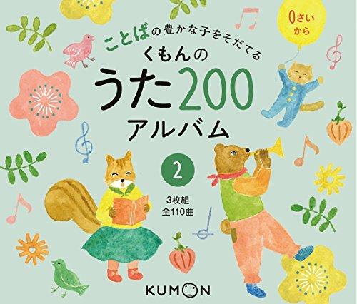 くもんのうた200アルバム 2—ことばの豊かな子をそだてる (<CD>)