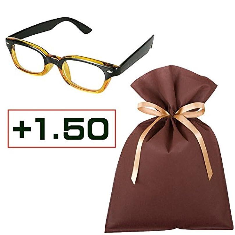老眼鏡ギフトセット(+1.50)READING GLASSES BK/BR 1.5