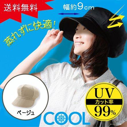 【NEWクールキャスケット】【ブラック】キャスケットキャスケット帽レディース紫外線カットUVカット帽子日よけ日よけ帽紫外線対策暑さ対策グッズ