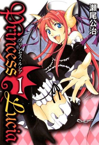 Princess Lucia 1 (コミックブレイド)