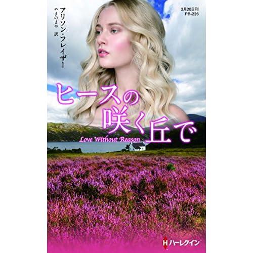 ヒースの咲く丘で (ハーレクイン・プレゼンツ作家シリーズ別冊)