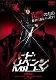 Neo Actionシリーズ ハード・リベンジ、ミリー [DVD]