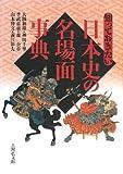 知っておきたい日本史の名場面事典