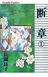 断章 / 長岡 良子 のシリーズ情報を見る