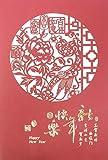 中国新年(春節) 年賀カード大111 剪紙牡丹_新年快楽