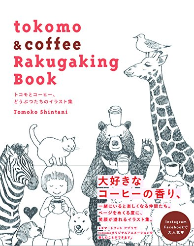 tokomo & coffee Rakugaking Book