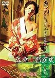 江戸女刑罰史 ~女郎雲~ (ハードデザイン版) [DVD]