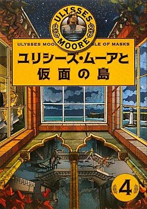 ユリシーズ・ムーアと仮面の島 (ユリシーズ・ムーア4)