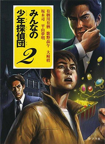 みんなの少年探偵団2の詳細を見る