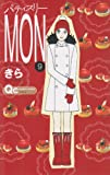 パティスリーMON (9) (QUEEN'S COMICS―YOU)