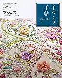 手作り手帖 VOL.5 2015年 初夏号 ([実用品]) -