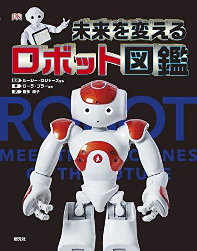 [画像:未来を変えるロボット図鑑]