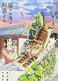 猫のお寺の知恩さん (5) (ビッグコミックス)