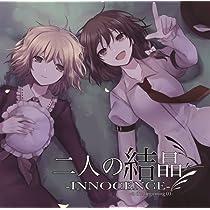 二人の結晶-INNOCENCE- -to the beginning 03- -暁Records- 東方Project 博麗神社 例大祭(第12回)