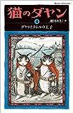 猫のダヤン 4: ダヤンとタシルの王子 (静山社ペガサス文庫)