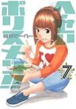 へ〜せいポリスメン!! 7 (ヤングジャンプコミックス)