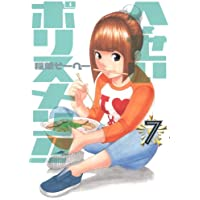 へ~せいポリスメン!! 7 (ヤングジャンプコミックス)