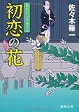 春風同心家族日記 初恋の花 (徳間文庫)