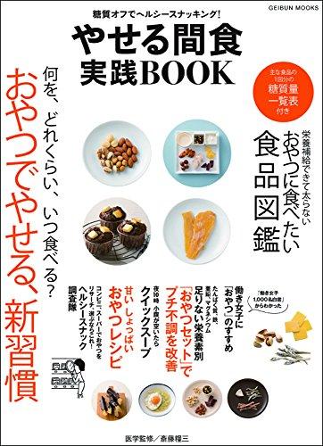 やせる間食実践BOOK~糖質オフでヘルシースナッキング (GEIBUN MOOKS)の詳細を見る
