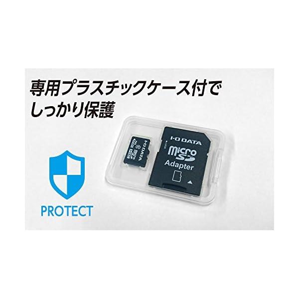 I-O DATA microSDHCカード 3...の紹介画像7