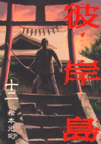 彼岸島(12) (ヤングマガジンコミックス)