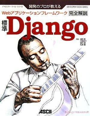 開発のプロが教える標準Django完全解説―Webアプリケーションフレームワーク (デベロッパー・ツール・シリーズ)の詳細を見る