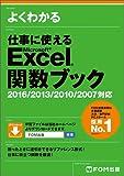 仕事に使えるExcel関数ブック2016/2013/2010/2007対応 (よくわかる)