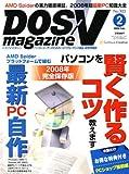 DOS/V MAGAZINE (ドスブイマガジン) 2008年 02月号 [雑誌]