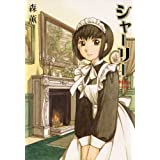 Amazon.co.jp: シャーリー 1巻<シャーリー> (ビームコミックス(ハルタ)) 電子書籍: 森 薫: Kindleストア