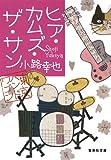 読書日記21 『ヒア・カムズ・ザ・サン 東京バンドワゴン』