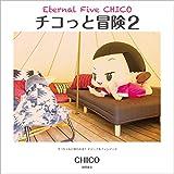チコっと冒険 2: Eternal Five CHICO チコちゃんに叱られる! ビジュアルファンブック