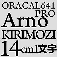 14センチ arnopro ブラック sRGB 6,6,7 oracal641 カッティングシート デカール 切文字シール カッティングシール カッティングステッカー