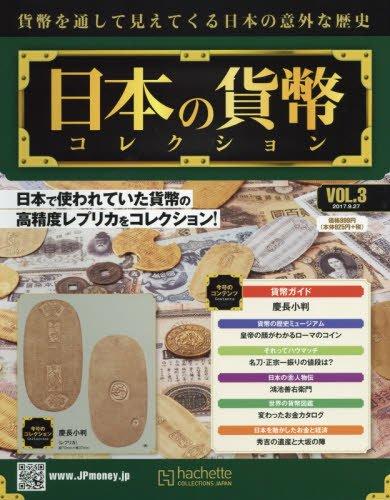 週刊日本の貨幣コレクション(3) 2017年 9/27 号 [雑誌]