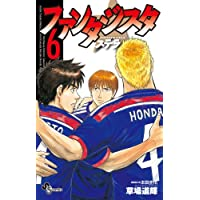 ファンタジスタ ステラ 6 (少年サンデーコミックス)