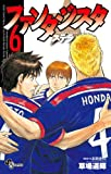 ファンタジスタ ステラ 6 (6) (少年サンデーコミックス)
