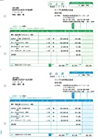 ソリマチ 納品書D(請求書・納品書) SR333